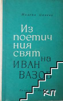 Из поетичния свят на Иван Вазов