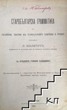 Старобългарска грамматика съ упражнения, текстове изъ старобългарските паметници и речникъ