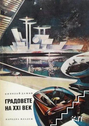 Градовете на ХХI век
