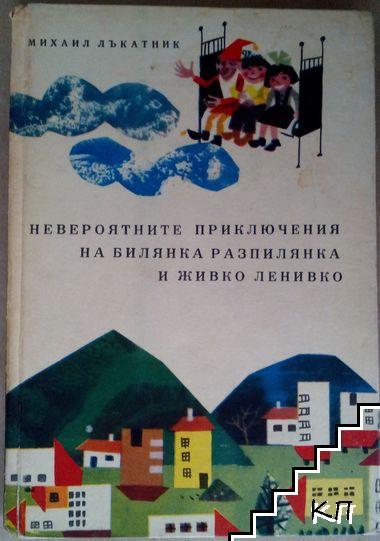 Невероятните приключения на Билянка Разпилянка и Живко Ленивко