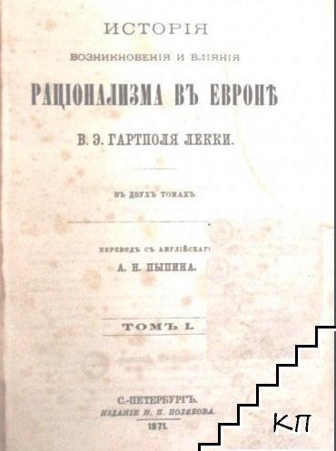 Исторiя возникновенiя и влiянiя Рацiонализма в Европе в двух томах. Томъ 1