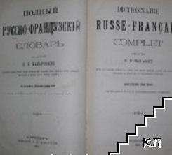 Полный русско-французскiй словарь в двух частях. Часть 1-2