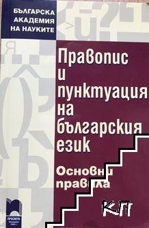 Правопис и пунктуация на българския език