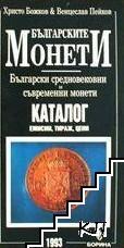 Българските монети: Български средновековни и съвременни монети. Каталог