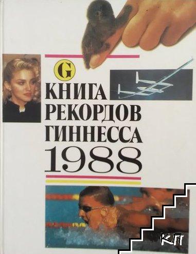 Книга рекордов Гиннеса 1988