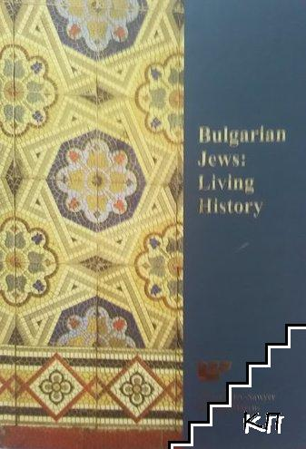 Bulgarian Jews: Living history