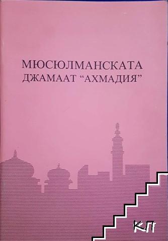 """Мюсюлманската джамаат """"Ахмадия"""""""
