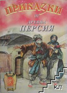 Приказки от Древна Персия: Змийският цар