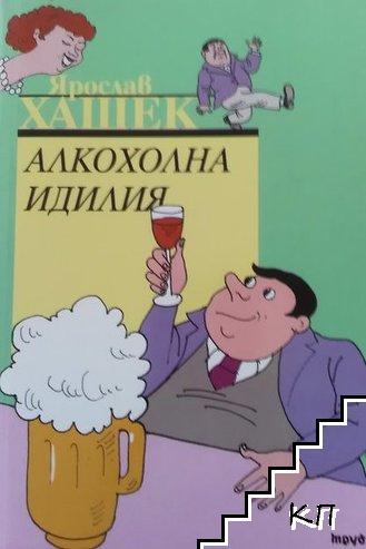 Алкохолна идилия