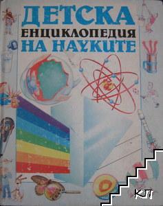 Детска енциклопедия на науките