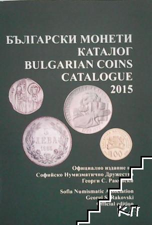 Български монети - каталог 2015 / Bulgarian coins - catalogue 2015