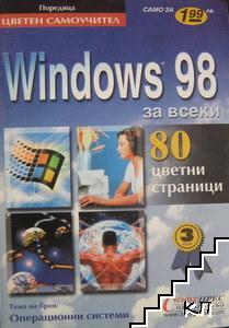 Windows 98 за всеки