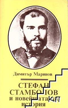 Стефан Стамболов и новейшата ни история. Том 2
