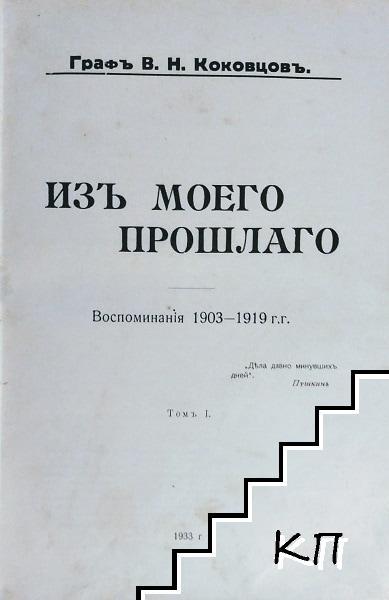 Изъ моего прошлаго. Томъ 1: Воспомiнания 1903-1919 гг.