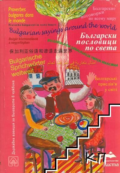 Български пословици по света