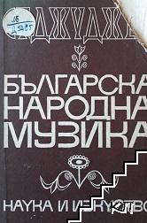Българска народна музика. Том 1: Етномузикология