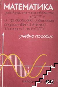 Математика за III курс на техникумите и СПТУ и за свободно избираема подготовка за 9. клас (II степен) на ЕСПУ