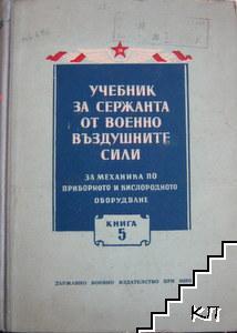 Учебник за сержанта от военновъздушните сили. Книга 5: За механика по приборното и кислородното оборудване