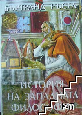 История на западната философия