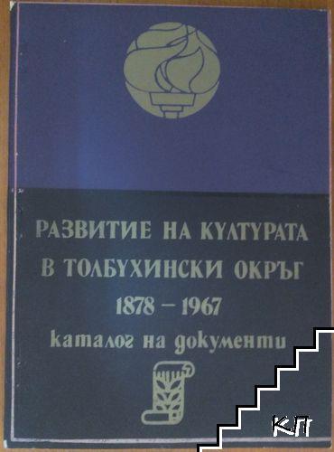 Развитие на културата в Толбухински окръг 1878-1967