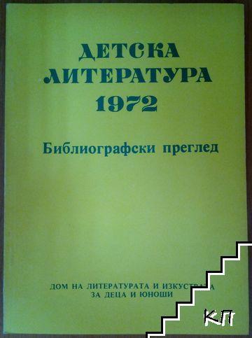 Детска литература 1972