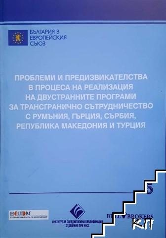 Проблеми и предизвикателства в процеса на реализация на двустранните програми за трансгранично сътрудничество с Румъния, Гърция, Сърбия, Република Македония и Сърбия