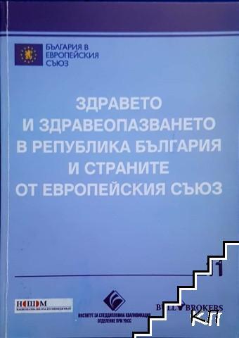 Здравето и здравеопазването в Република България и страните от Европейския съюз