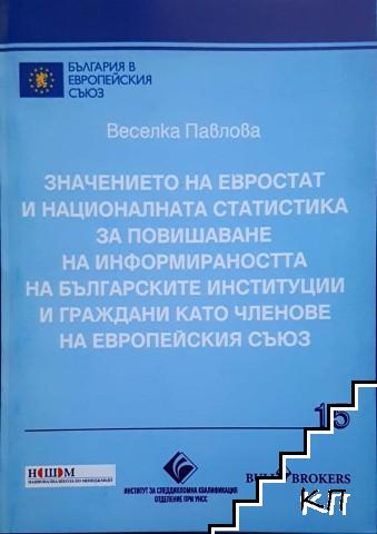 Значението на Евростат и националната статистика за повишаване на информираността на българските институции и граждани като членове на европейския съюз