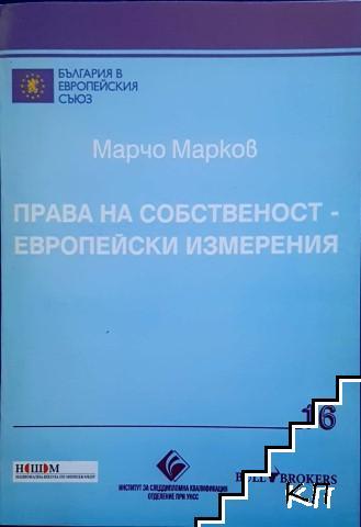 Права на собственост - европейски измерения