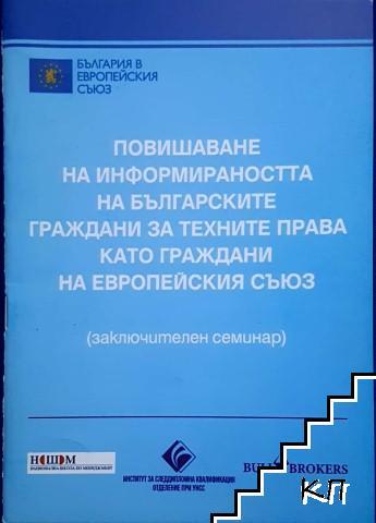 Повишаване на информираността на българските граждани за техните права като граждани на Европейския съюз
