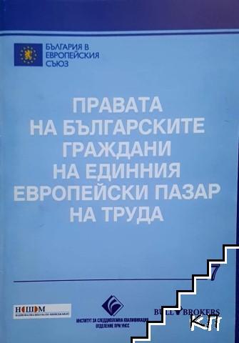Правата на българските граждани на единния европейски пазар на труда