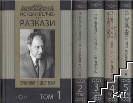 Събрани съчинения в шест тома. Том 1-5
