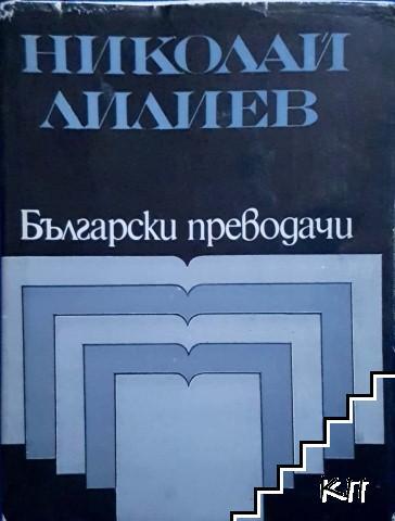 Николай Лилиев. Избрани преводи