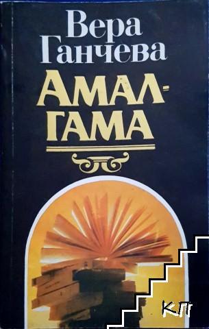 Амалгама