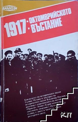 1917: Октомврийското въстание