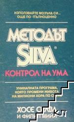 Методът Silva. Контрол на ума