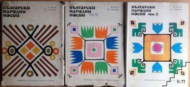 Български народни носии. Том 1-3