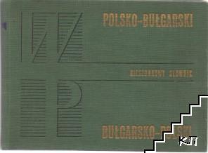 Полско-български, българско-полски речник