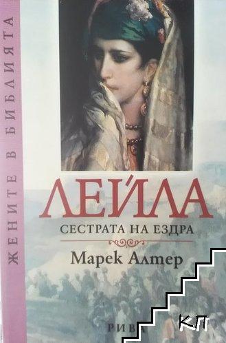 Лейла, сестрата на Ездра