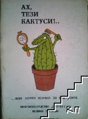 Ах, тези кактуси!... или почти всичко за кактусите