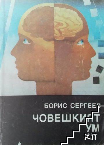 Човешкият ум