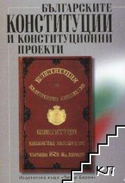 Българските конституции и конституционни проекти