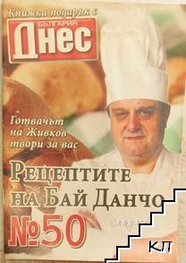 Рецептите на бай Данчо. Бр. 50