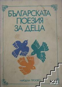 Българската поезия за деца