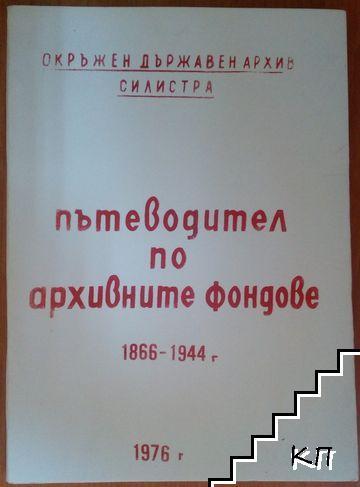 Пътеводител по архивните фондове 1866-1944 г.