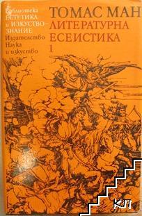 Литературна есеистика в два тома. Том 1