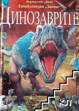 """Енциклопедия """"Знание"""": Динозаврите"""