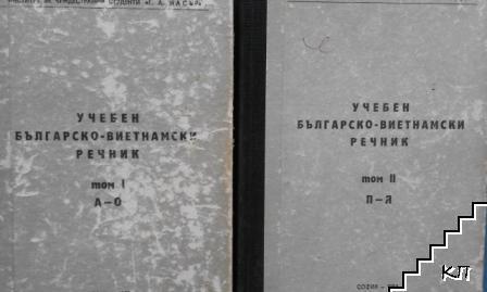 Учебен българско-виетнамски речник. Том 1-2