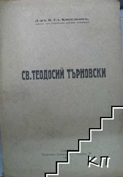 Св. Теодосий Търновски