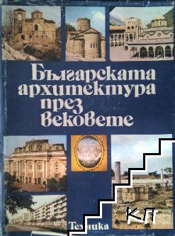 Българската архитектура през вековете